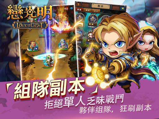 戀光明-台灣首部奇幻小說RPG