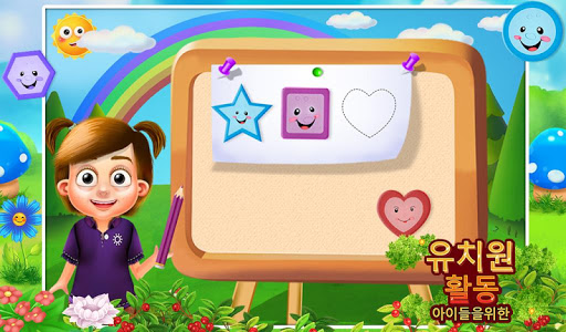 취학 전 어린이를위한 활동|玩教育App免費|玩APPs