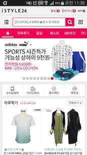 아이스타일24 쇼핑앱 - náhled