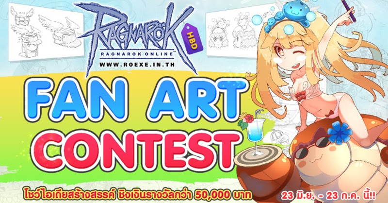 [RO EXE] ชวนประชันไอเดีย! …RO : Fan Art Contest ชิงรางวัลเงินสดกว่า 50,000 บาท