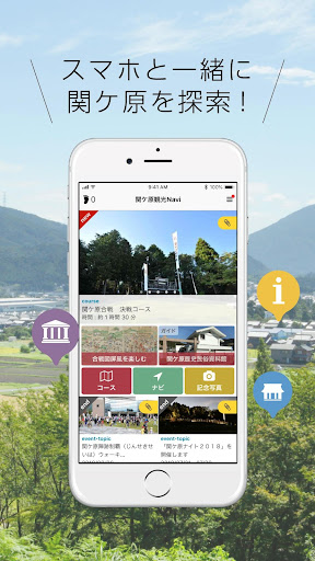 Sekigahara Travel Navi 2.1.0 Windows u7528 2