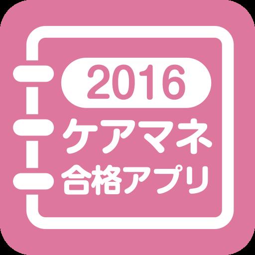 【中央法規】ケアマネジャー合格アプリ2016 一問一答+模擬