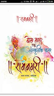 Ramnagari - náhled