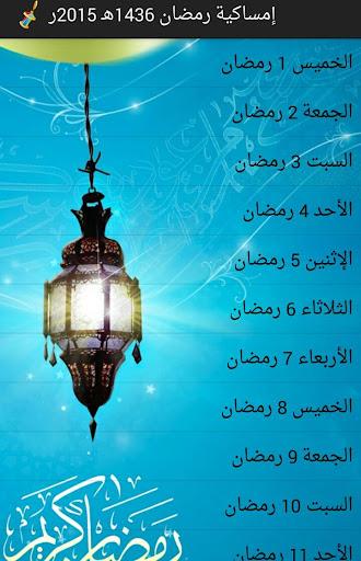 إمساكية رمضان 1436 هـ