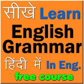English Grammar In हिंदी & Eng