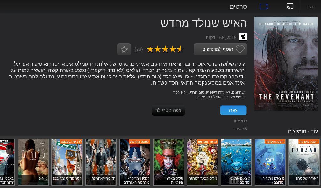SmartVOD- screenshot