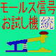 Download モールス信号お試し機〔統〕 For PC Windows and Mac