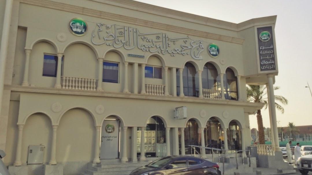 مستودع جمعية البر بالرياض فرع الشمال مستودع في الرياض