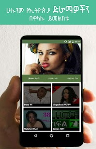 Ethiopian Drama, Movies & Show  አማርኛ ፊልሞች፥ድራማና ሾው App Download For Android 2
