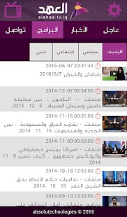 Alahad-TV- screenshot thumbnail