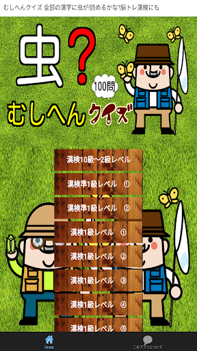 FootBots - Google Play Android 應用程式