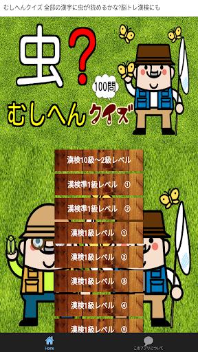 むしへんクイズ 全部の漢字に虫が 読めるかな 脳トレ漢検にも