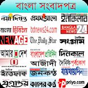 All Bangla Newspapers - বাংলা সকল সংবাদপত্র