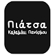 Piatsa Kalamaki Panormou Download for PC Windows 10/8/7