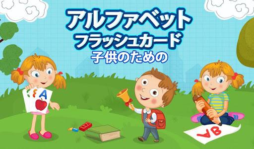 子供のためのアルファベットのフラッシュカード