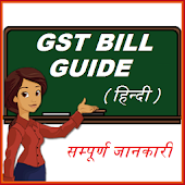 GST Bill Guide (In Hindi) - Complete Information