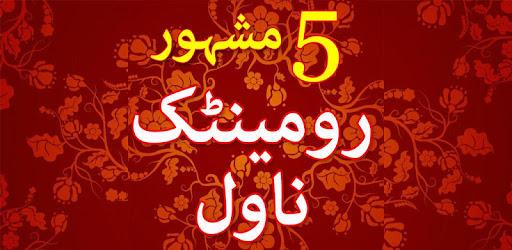 Romantic Urdu Novels 2018 : New Urdu Novels on Windows PC Download