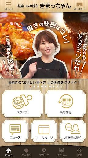 伊勢市の味噌鶏焼き きまっちゃん【公式アプリ】