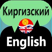 Kyrgyz English Translation