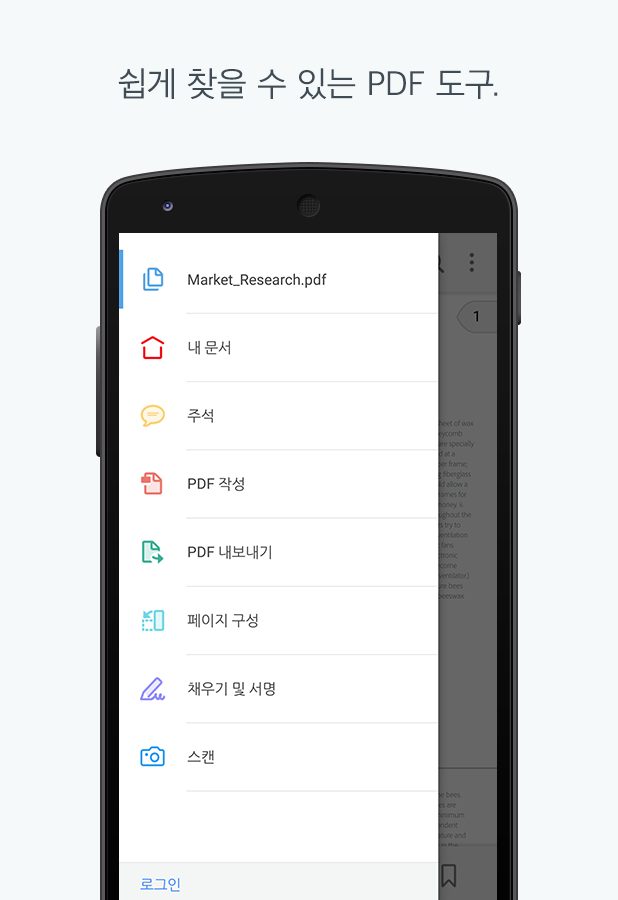 Adobe Acrobat Reader- 스크린샷