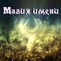 Магия имени icon
