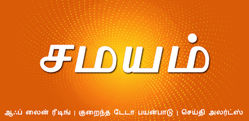 Tamil News Samayam- Live TV- Daily Newspaper India