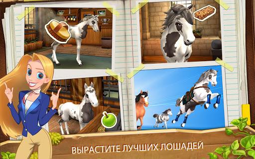Horse Haven World Adventures для планшетов на Android