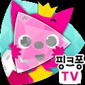 핑크퐁 TV : 인기 동요 동화 포털 icon