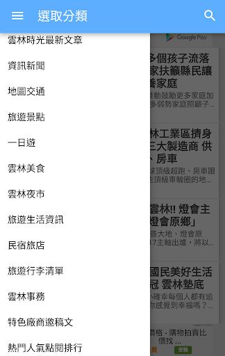 雲林時光YunlinMe|玩旅遊App免費|玩APPs