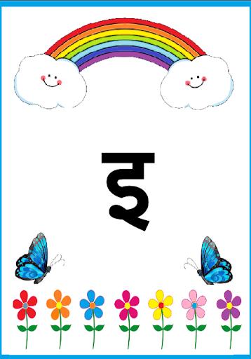 Marathi Alphabet वर्णमाला