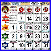 App Hindi Calender 2018 APK for Windows Phone