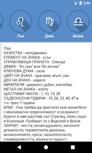 Хороскоп Плюс - náhled
