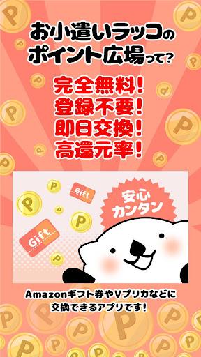 無料のお小遣いアプリ ポイントアプリ 【登録不要】アルバイト