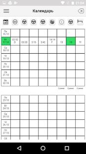 Tachobook Tachograph - náhled
