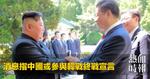 消息指中國或參與韓戰終戰宣言