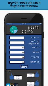 מחשבון הלייקים screenshot 0