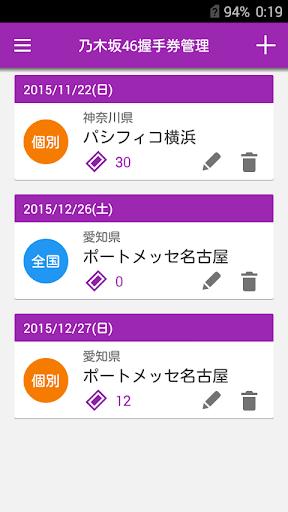 乃木坂46 握手券管理
