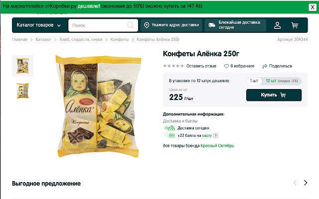 OTKOROBKI.RU - помощник покупок продуктов