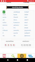 หวย สลาก เลขเด็ด ทำนายฝัน Thai Lotto  APK Download - Free