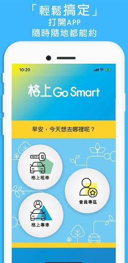 格上GoSmart screenshot 4