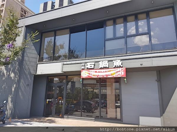 巧遇石鍋魚 (已歇業)