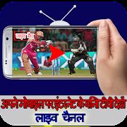 इंटरनेट के बिना भारतीय टीवी देखना