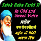 Salok Baba Farid Ji [Old and Sweet Voice] 2020