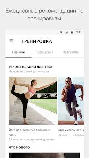 Nike Training Club — тренировки и фитнес планы Screenshot