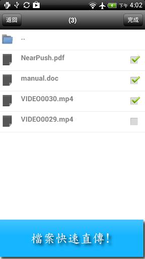 無線檔案快傳 - NearPush Lite
