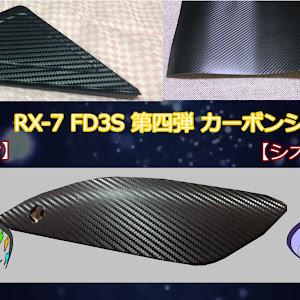 RX-7 FD3S 後期 6型のカスタム事例画像 シオンRX-7FD@フォロー歓迎さんの2021年07月22日20:58の投稿