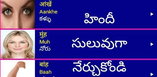Learn Hindi From Telugu Apps On Google Play