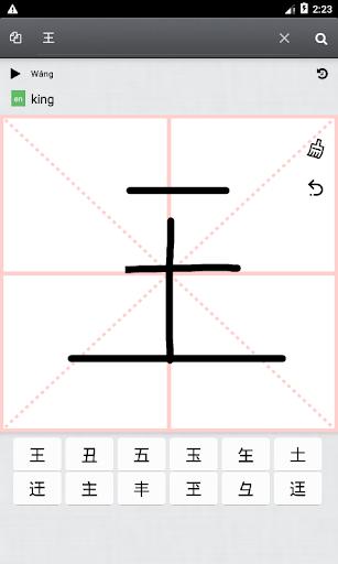 Screenshot for Chinese Handwriting in Hong Kong Play Store