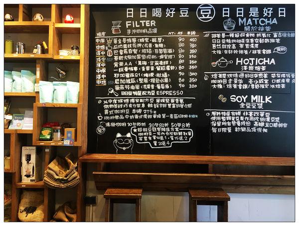 日日豆珈琲飲品專賣