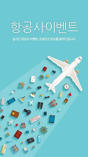 항공사 이벤트 모음